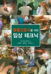 동물간호사를 위한 임상테크닉
