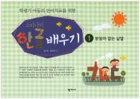 학령기 아동의 언어치료를 위한 소리나라 한글 배우기. 1: 받침이 없는 낱말