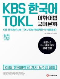 KBS 한국어 TOKL 어휘 어법 국어문화(2015)