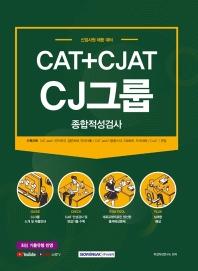 CAT+CJAT CJ그룹 종합적성검사