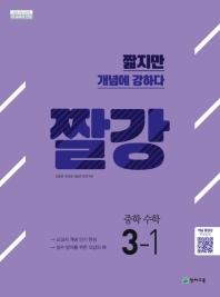 짤강 중학 수학 3-1(2021)