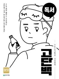 고단백 고등 국어영역 독서 수능 단기특강(2021)