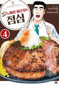 짱구아빠 노하라 히로시의 점심. 4