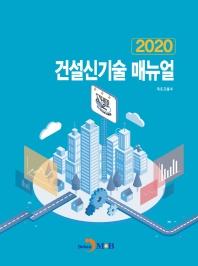 건설신기술 매뉴얼(2020)