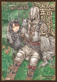 소말리와 숲의 신. 1