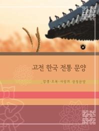 고전 한국 전통 문양: 장생 오복 사랑의 상징문양