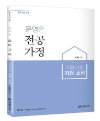 문영은 전공가정: 이론과정 자원 소비