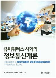 유비쿼터스 사회의 정보통신개론