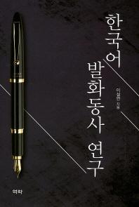한국어 발화동사 연구