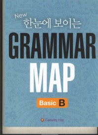 New 한눈에보이는 Grammar Map Basic B