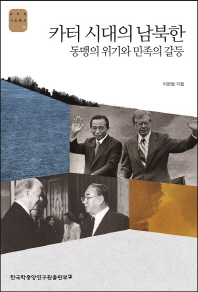 카터 시대의 남북한