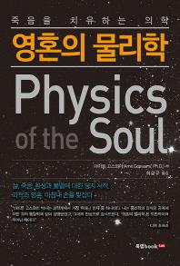 영혼의 물리학