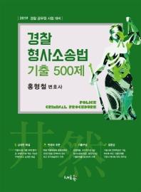 경찰 형사소송법 기출 500제(2019)