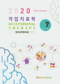 작업치료학. 7: 정신과작업치료(2020)