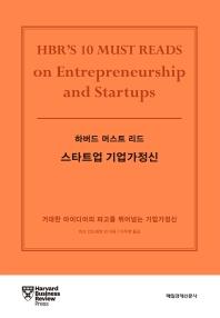 하버드 머스트 리드: 스타트업 기업가정신