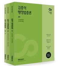 김종석 행정법총론 세트(2021)