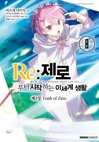 Re: 제로부터 시작하는 이세계 생활 제3장 Truth of Zero. 8