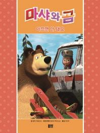 마샤와 곰: 아프면 안 돼요