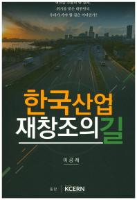 한국산업 재창조의 길