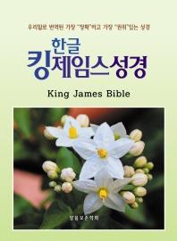 한글킹제임스성경 작은성경(청색)
