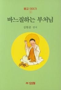 바느질하는 부처님