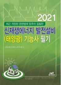 신재생에너지 발전설비(태양광) 기능사 필기(2021)