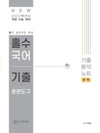 홀수 국어 기출 훈련도구 고등 문학 기출분석노트(2021)(2022 수능대비)