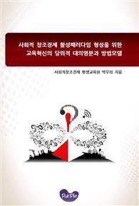 사회적 창조경제 활성패러다임 형성을 위한 교육혁신의 당위적 대의명분과 방법모델