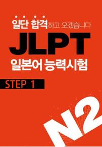 일단 합격하고 오겠습니다 JLPT N2 step1
