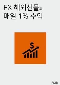 FX 해외선물로 매일 1% 수익