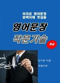 영어문장 작문기술 - 중급