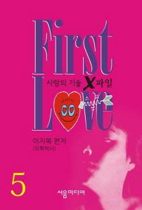 first love 5