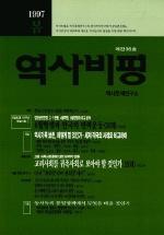역사비평(1997 봄)
