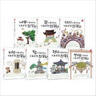 [조선북스]이야기 한국사 세트(전7권) - 어린이 한국사 첫발