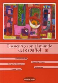 スペイン語の世界へようこそ   1