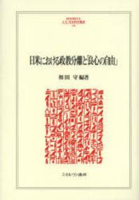 日米における政敎分離と「良心の自由」