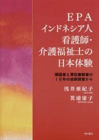 EPAインドネシア人看護師.介護福祉士の日本體驗 歸國者と滯在繼續者の10年の追跡調査から