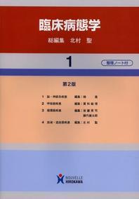 臨床病態學 1