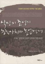 식민지 조선의 농촌사회와 농업경제