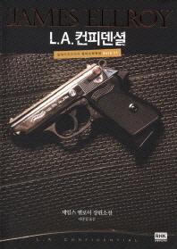 L.A. 컨피덴셜