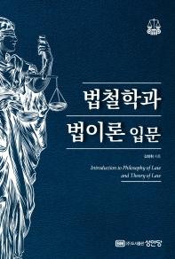 법철학과 법이론 입문