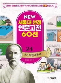 박은식 한국통사
