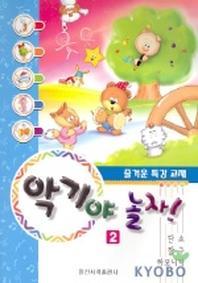 악기야 놀자 2(단소 장구 하모니카)