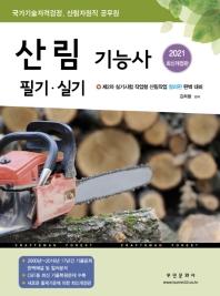 산림 기능사 필기 실기(2021)