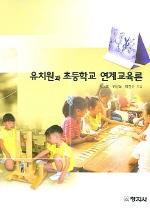 유치원과 초등학교 연계교육론