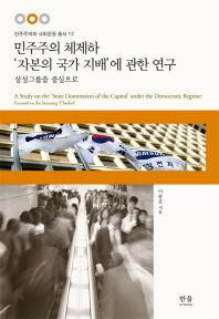 민주주의 체제하 자본의 국가 지배에 관한 연구