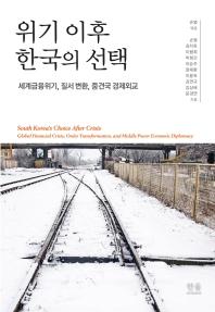 위기 이후 한국의 선택