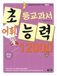 초등교과서 어휘능력 12000: C-4 단계