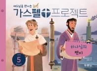 예수님을 만나는 가스펠 프로젝트 신약. 5: 하나님의 편지(영유아부)