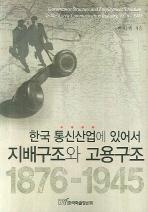 한국 통신산업에 있어서 지배구조와 고용구조(1876-1945)